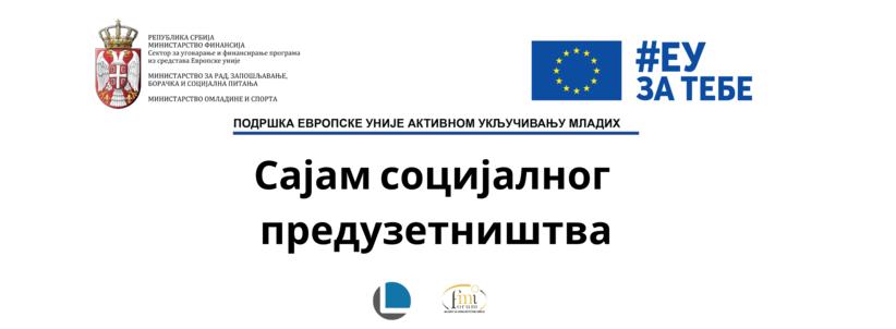 """Одржан Сајам социјалног предузетништва у оквиру ЕУ пројекта """"Социјална предузећа за развој потенцијала младих"""""""